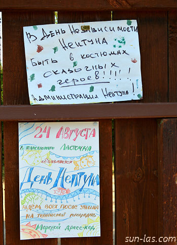 День Нептуна 2013. Ласточка. Объявление