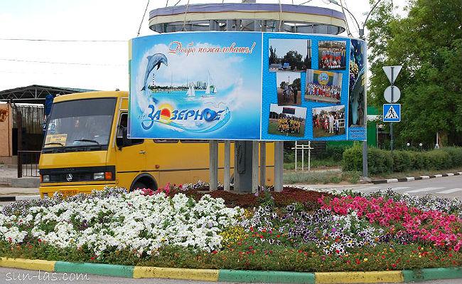 автобус до Заозерного